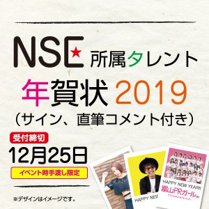 NSE-NGJ2019