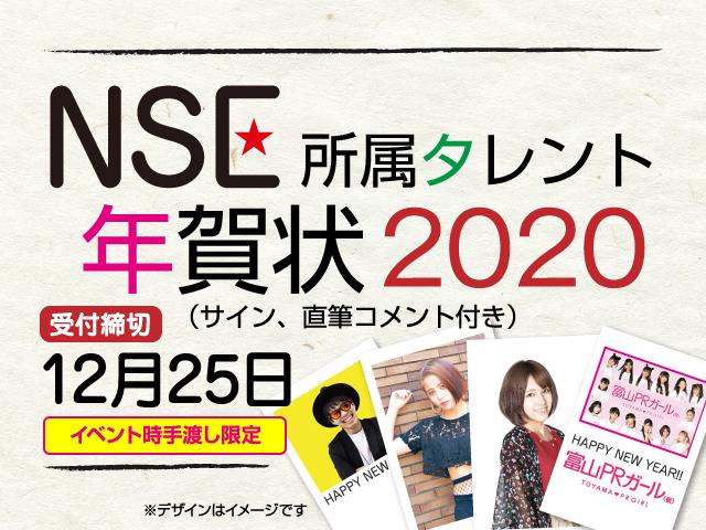 NSE-NGJ2020