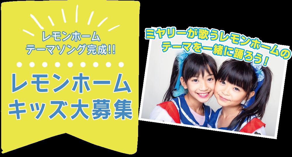 レモンホームキッズ大募集!