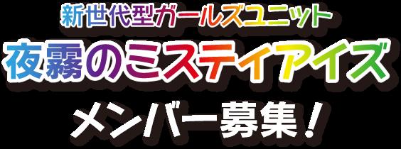 新世代型ガールズユニット 夜霧のミスティアイズ メンバー募集!