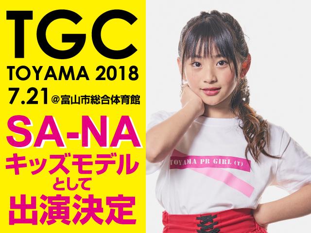 SA-NA TGC富山2018 キッズモデル出演決定
