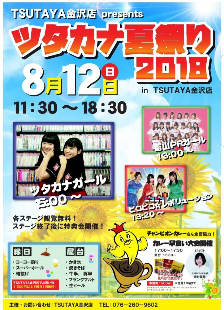 ツタカナ夏祭り2018
